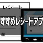 レシートアプリおすすめ10選 複数併用でポイントが貯まる【家計簿アプリ】
