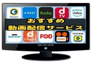 動画配信サービスおすすめ比較ランキング10選 人気のアニメやドラマ、韓流