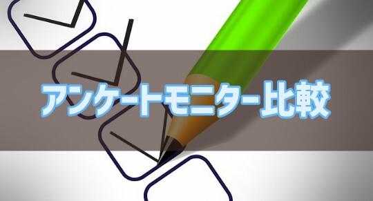 アンケートモニターアプリ・サイトおすすめ9選 高校生のお小遣い稼ぎ【年齢制限】