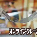【評判】オンラインクレーンゲームおすすめ18選【口コミ】無課金で景品ゲット