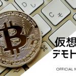 仮想通貨デモトレードとビットコインがタダで貰えるアプリ6選【シュミレーション】