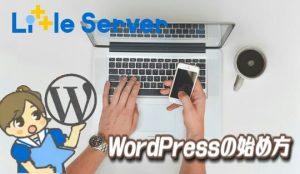 リトルサーバーの評判と口コミ【WordPress】格安No.1人気おすすめレンタルサーバー