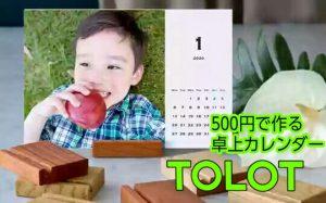 【2021年】TOLOT卓上カレンダーの評判と口コミ 【500円で簡単に作れる】4月からでもOK