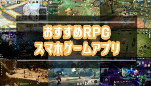 面白いアプリゲーム王道RPGおすすめランキング15選 ソロ・無課金無料でも楽しめる