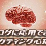 ブログに活用できるマーケティング心理学6選 アンカリング効果、ウィンザー、ディドロ他②