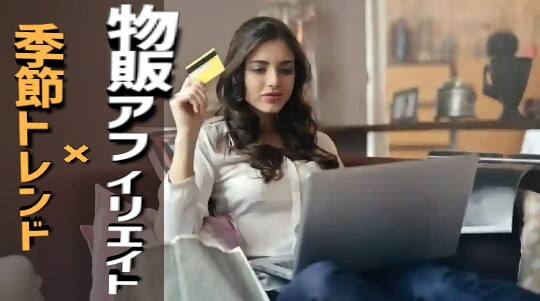 物販アフィリエイトの始め方とジャンル選び【おすすめASP】季節トレンドを入れる