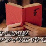 アフィリエイト教材 初心者向けおすすめランキング4選【下剋上、キーワードツール他】
