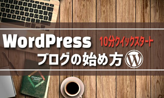 WordPressブログの始め方【初心者でも簡単】クイックスタートで10分開設