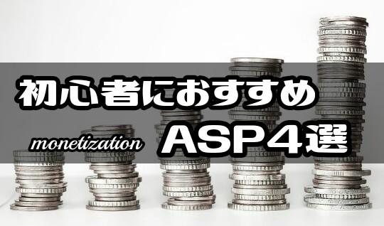 初心者におすすめASP4選 【比較一覧】ブログアフィリエイトで収益化するなら登録必須