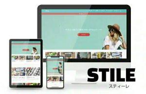 オシャレなWordPressテーマ「STILE」(スティーレ)の特徴と評判【初心者に優しい】