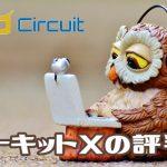 Circuit X(サーキットX)の評判と登録方法、フクロウラボでアプリをアフィリエイト