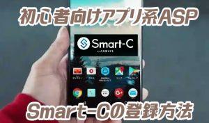 Smart-C(スマートc)の登録方法と審査基準【初心者向けASP】案件数は?