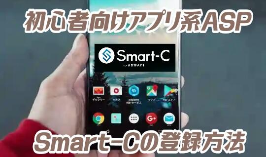Smart-C(スマートC)の評判と登録方法、審査基準や案件数は?