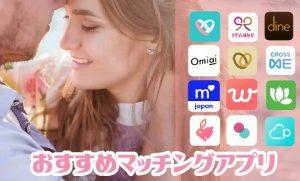 マッチングアプリおすすめ10選【料金比較】女性が無料で使えるサイトは