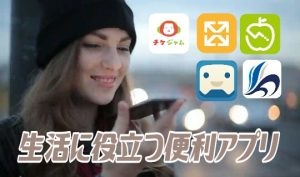 生活便利アプリおすすめ20選 android-iPhone 絶対に入れたいスマホアプリ