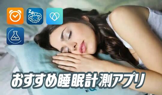 睡眠アプリおすすめ5選 【Apple Watch対応】いびき対策、アラーム機能が便利
