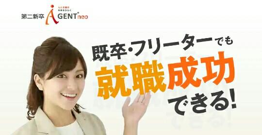第二新卒エージェントneoの評判と口コミ【面談の流れ】ニートでもOK?