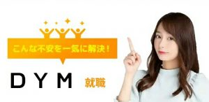 DYM就職の評判と口コミ【第二新卒、フリーター、ニート向け】就職率96%超!