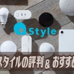 【+Style】プラススタイルのIoT家電おすすめ25選 スマートリモコン電球アレクサ対応