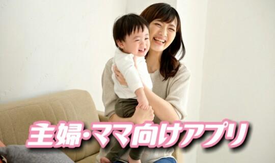 【育児日記アプリ】人気おすすめ15選 パパと共有が簡単!ママ向けお小遣い稼ぎ、副業アプリ