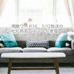 松丸くんのスマート家電16選【3月12日沸騰ワード10】実家を大改造の巻