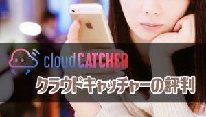 クラウドキャッチャーの評判と口コミ【5回無料】ログインボーナスが永久に貯まる!?