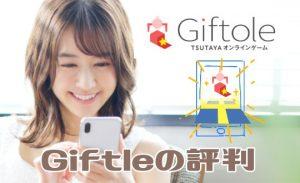 Giftle(ギフトーレ)の評判と口コミ【毎日無料チケットがもらえるクレーンゲームアプリ】