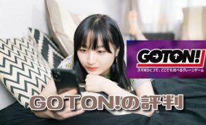 GOTON!(旧セガキャッチャーオンライン)アプリの評判と口コミ【コツは?】