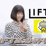 LIFTる(リフトル)の評判と口コミ 【初回10回無料】ログインボーナスは最大777LP