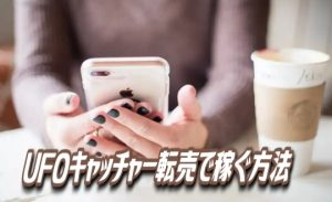 UFOキャッチャー転売で稼ぐ【オンクレ】フィギュア買取業者おすすめ3選