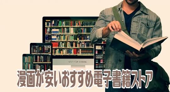 漫画が安い電子書籍ストアおすすめ10選 【初回半額】タブレット端末おすすめランキング
