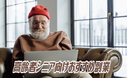 高齢者シニアの在宅副業9選 【ネットでお小遣い稼ぎ】定年老後40代50代60代のセカンドキャリア