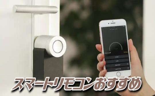 スマートリモコンおすすめ6選【アレクサ、Siri、GoogleHome対応】一番安いのは?