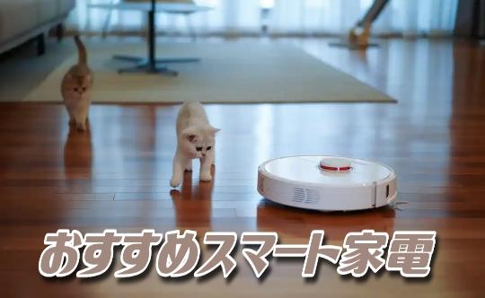 スマート家電おすすめ30選 IoT家電アレクサで自宅をスマートホーム化しよう!