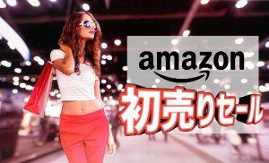 【2021】Amazon初売り目玉商品、おすすめ福袋お買い得品をご紹介!