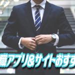 転職アプリ&サイト人気おすすめ12選 スカウトが届く!20代30代必見!
