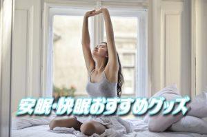 安眠・快眠グッズ人気おすすめ20選 いびき防止やプレゼントに最適なアイテムは